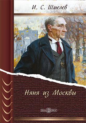 Няня из Москвы: художественная литература