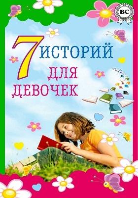 7 историй для девочек: художественная литература