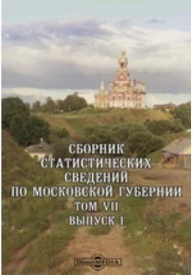 Сборник статистических сведений по Московской губернии. Т. VII, Вып. 1