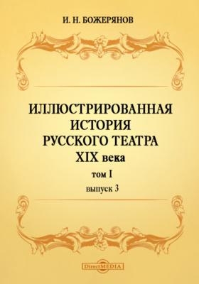 Иллюстрированная история русского театра XIX века: монография. Том 1, Выпуск 3