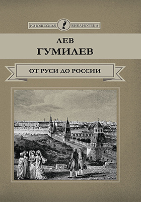 Т. 43. От Руси до России : очерки этнической истории