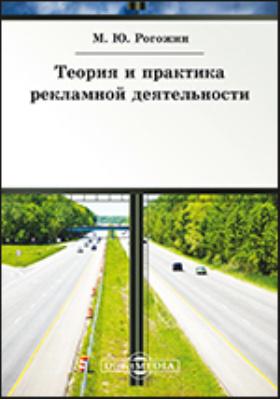 Теория и практика рекламной деятельности: учебное пособие