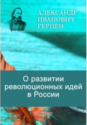 О развитии революционных идей в России
