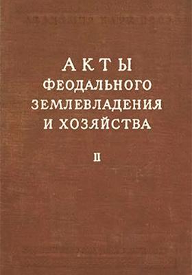 Акты феодального землевладения и хозяйства, Ч. 2