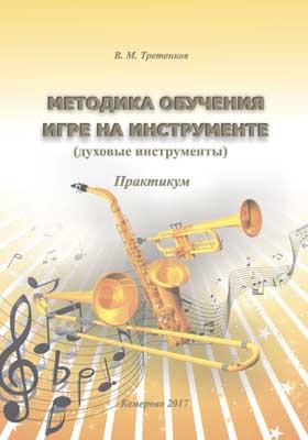 Методика обучения игре на инструменте (духовые инструменты): практикум