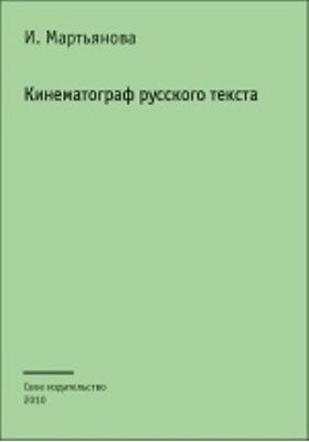 Кинематограф русского текста: монография