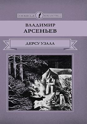 Т. 19. Дерсу Узала : путешествие по Уссурийской тайге: художественная литература