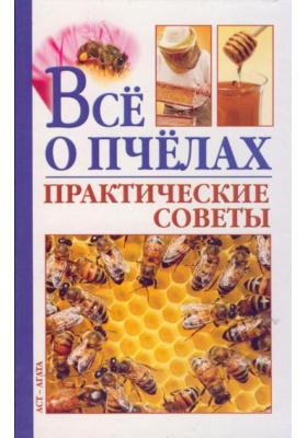 Все о пчелах. Практические советы