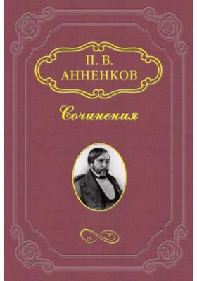 Шесть лет переписки с И. С. Тургеневым. 1856–1862
