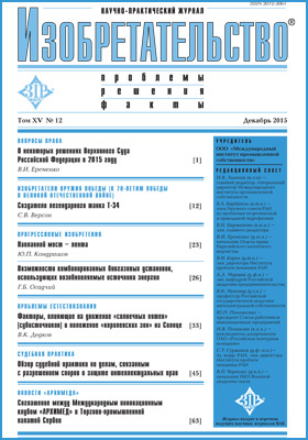Изобретательство : проблемы, решения, факты: научно-практический журнал. 2015. Т. XV, № 12