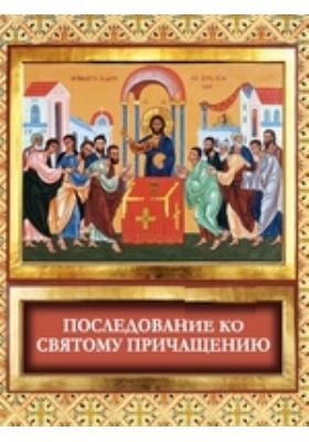 Последование ко святому причащению: духовно-просветительское издание