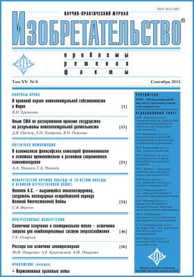 Изобретательство : проблемы, решения, факты: журнал. 2015. Том XV, № 9