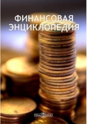 Финансовая энциклопедия: энциклопедия