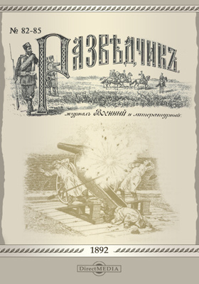 Разведчик. 1892. №№ 82-85, Январь
