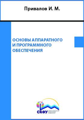 Основы аппаратного и программного обеспечения: учебно-методическое пособие