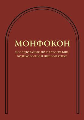 Монфокон: исследования по палеографии, кодикологии и дипломатике    = MONTFAUCON. ETUDES DE PALEOGRAPHIE, DE CODICOLOGIE ET DE DIPLOMATIQUE. Вып 4
