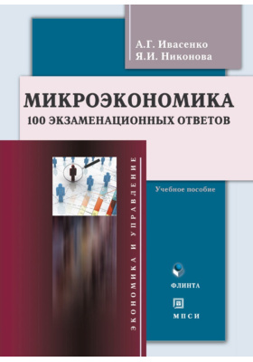 Микроэкономика. 100 экзаменационных ответов: учебное пособие