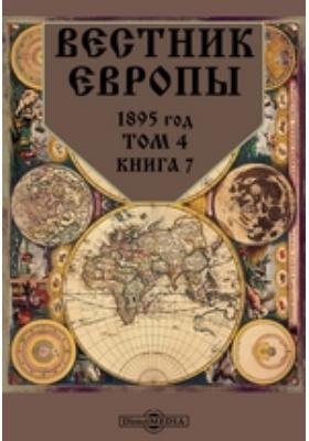 Вестник Европы: журнал. 1895. Т. 4, Книга 7, Июль