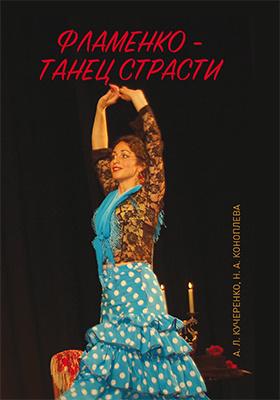 Фламенко — танец страсти: монография