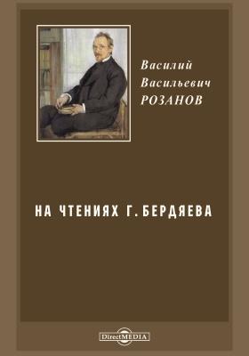 На чтениях г. Бердяева