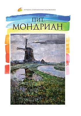 Т. 7. Пит Мондриан