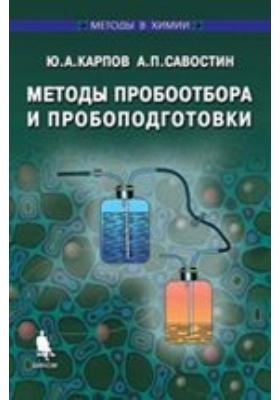 Методы пробоотбора и пробоподготовки: учебное издание