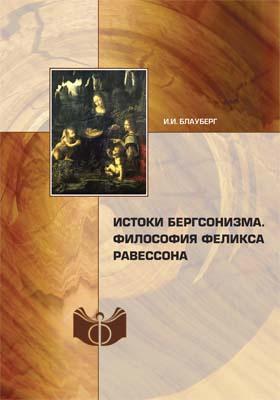 Истоки бергсонизма. Философия Феликса Равессона: научное издание