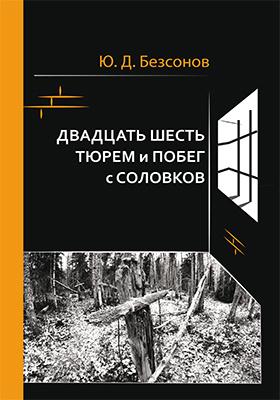Двадцать шесть тюрем и побег с Соловков