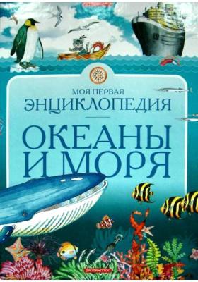 Моя первая энциклопедия. Океаны и моря