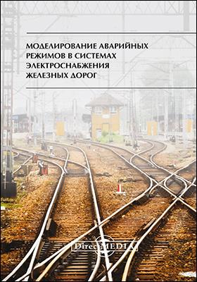 Моделирование аварийных режимов в системах электроснабжения железных дорог