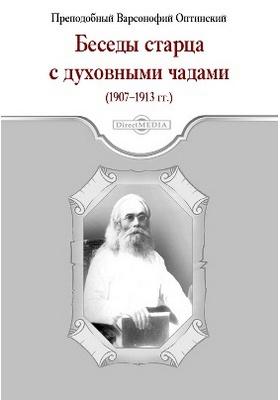 Беседы старца с духовными чадами (1907-1913 гг.): духовно-просветительское издание