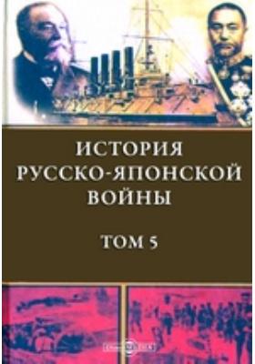 История Русско-Японской войны. Т. 5