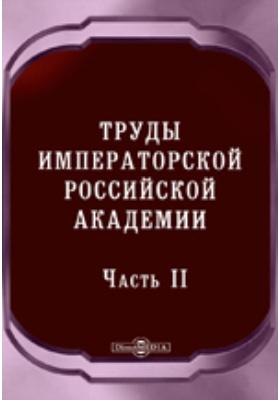 Труды Императорской Российской Академии. Часть 2