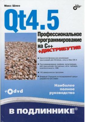 Qt4.5. Профессиональное программирование на C++ (+ дистрибутив на DVD) : Наиболее полное руководство