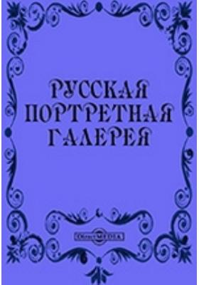 Русскаяпортретнаягалерея