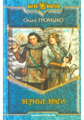 Верные враги : Фантастический роман
