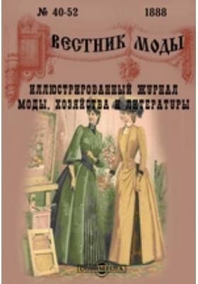 Вестник моды: журнал. 1888. № 40-52