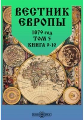 Вестник Европы. 1879. Т. 5, Книга 9-10, Сентябрь-октябрь