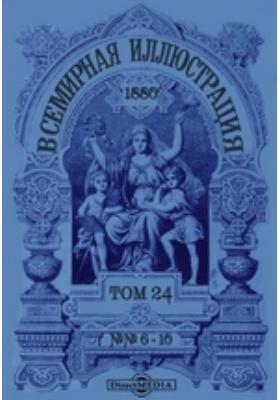Всемирная иллюстрация. 1880. Т. 24, №№ 6-10
