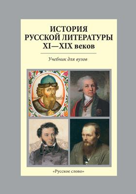 История русской литературы XI—XIX веков: учебник для вузов