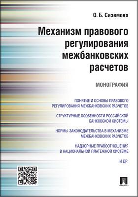 Механизм правового регулирования межбанковских расчетов: монография