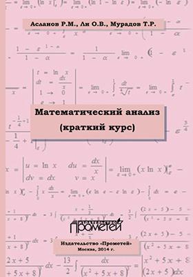 Математический анализ : краткий курс: учебное пособие для студентов высших учебных заведений