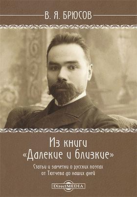 Из книги «Далекие и близкие» : статьи и заметки о русских поэтах от Тютчева до наших дней