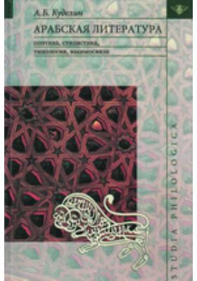 Арабская литература: поэтика, стилистика, типология, взаимосвязи: монография