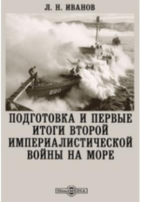Подготовка и первые итоги второй империалистической войны на море