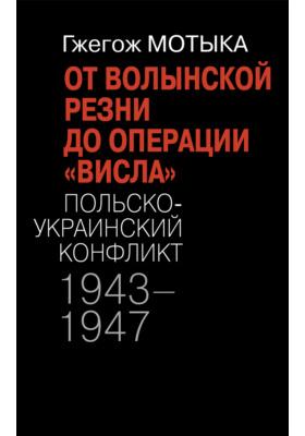 """От волынской резни до операции """"Висла"""". Польско-украинский конфликт: 1943-1947"""
