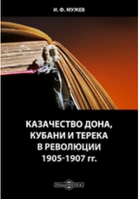 Казачество Дона, Кубани и Терека в революции 1905-1907 гг