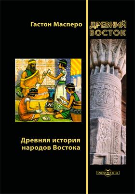 Древняя история народов Востока: монография
