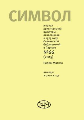 Символ: журнал христианской культуры. 2015. № 66