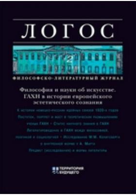 ЛОГОС. Философско-литературный журнал: журнал. 2010. № 2 (75)